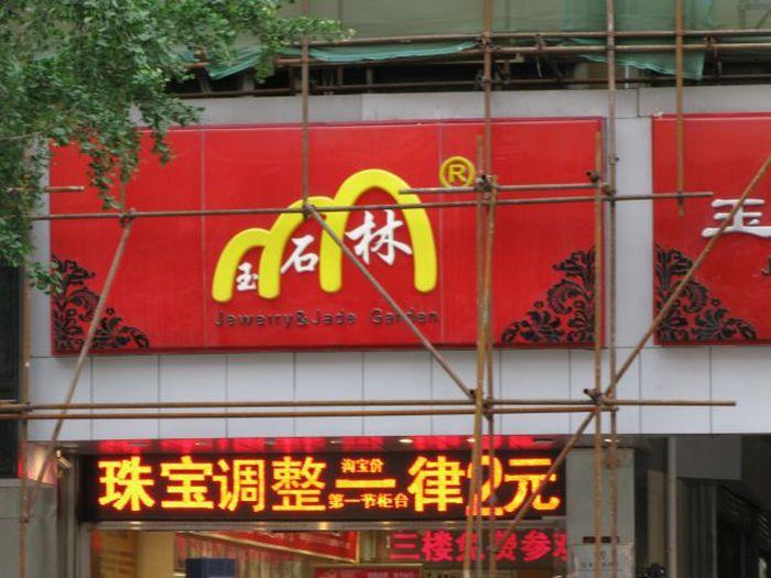 Compilação de marcas Xing Ling 43