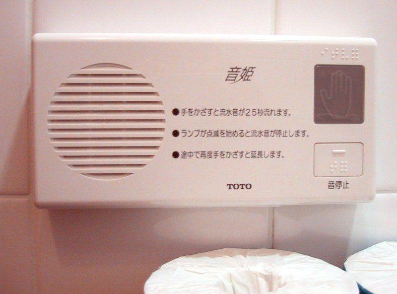 Sabe porque japoneses instalam um aparelho no banheiro que reproduz o som da descarga?