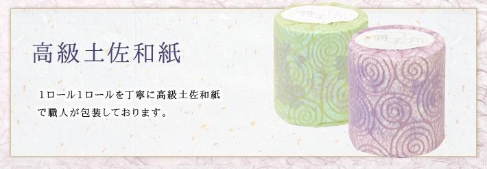 Hanebisho, o papel higiênico mais caro do mundo
